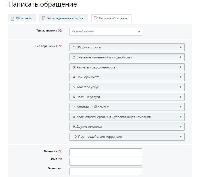 Красэнергосбыт - Написать обращение
