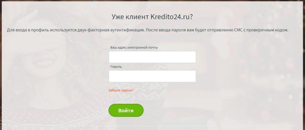 Вход в Кредито24 ру личный кабинет