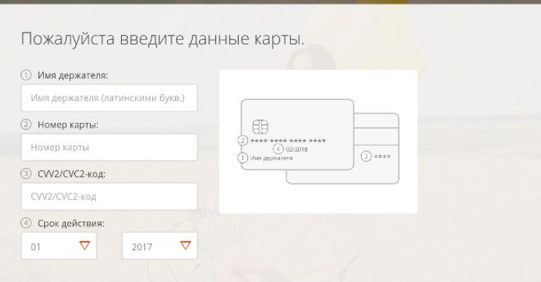 Кредито24 ру - Ввод данных банковской карты