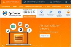 Официальный сайт Красноярскэнергосбыт