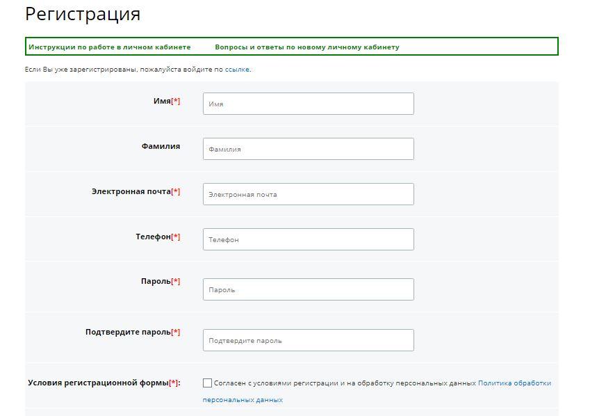 Красноярскэнергосбыт личный кабинет - Регистрация