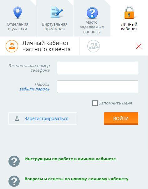 Вход в Красноярскэнергосбыт личный кабинет