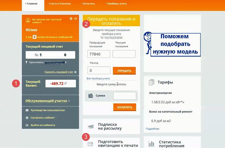 Красноярскэнергосбыт личный кабинет - Главная страница