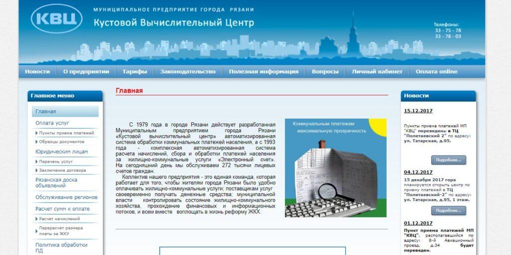 Официальный сайт КВЦ