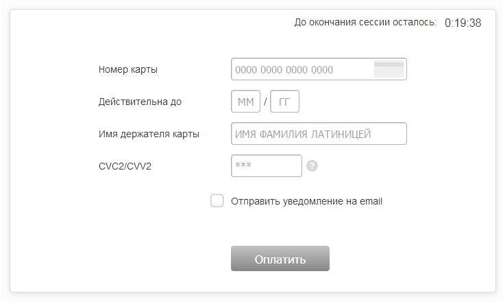 Ввод данных по банковской карте