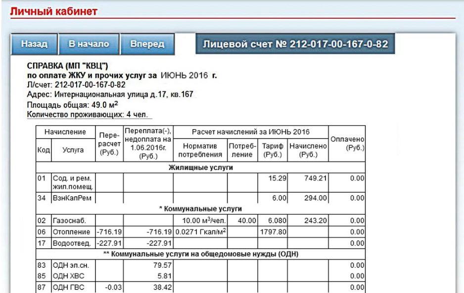 КВЦ - Справка по оплате ЖКУ и прочих услуг