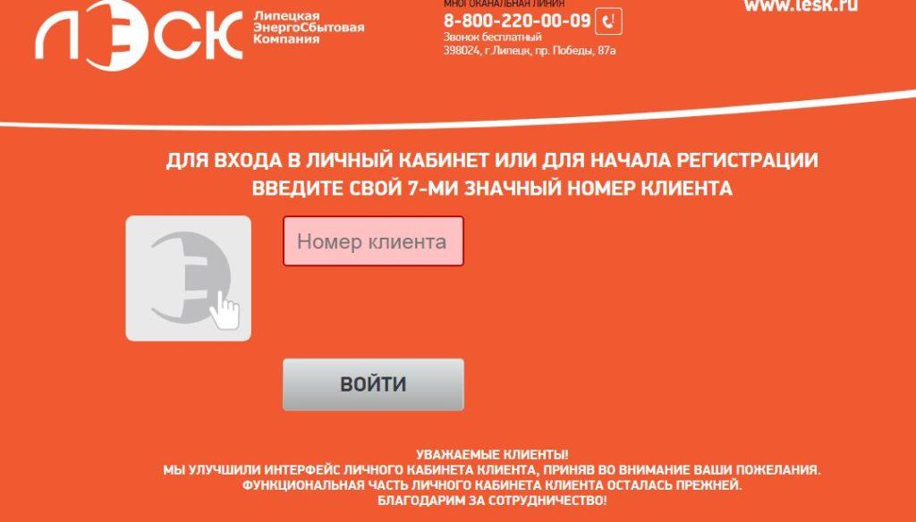 Регистрация и вход в ЛЭСК личный кабинет
