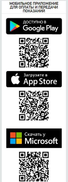 Мобильное приложение для оплаты и передачи показаний