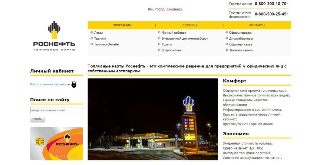Официальный сайт Роснефть топливные карты