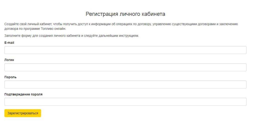 Регистрация Магистраль Карт личного кабинета