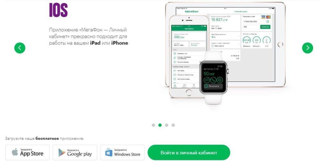 """Мобильное приложение """"Мегафон-Личный кабинет"""""""