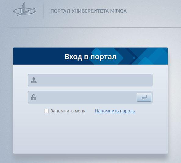 Вход в портал МФЮА для сотрудников