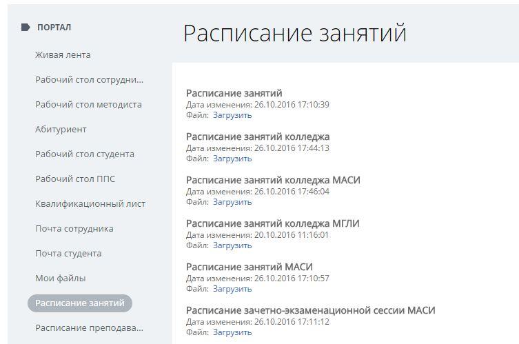 МФЮА личный кабинет - Расписание занятий