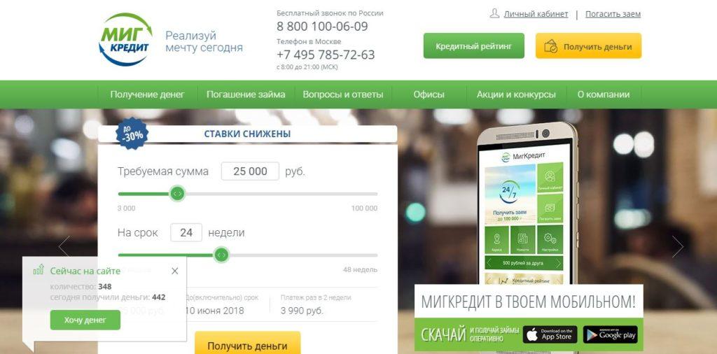 Официальный сайт Миг Кредит