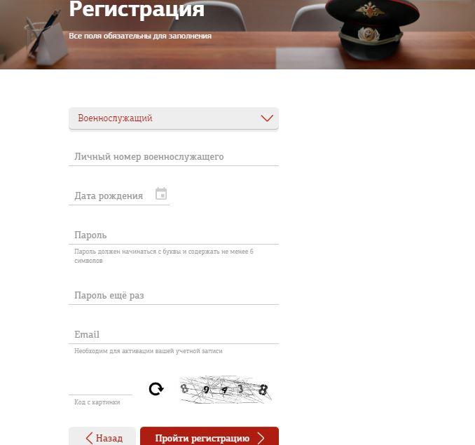 Мил ру личный кабинет - Регистрация