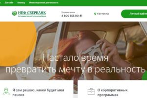 Npfsb.ru - официальный сайт НПФ Сбербанка