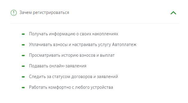 Возможности личного кабинета Npfsb.ru