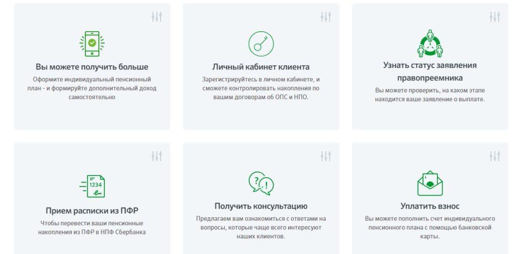 Npfsb.ru - Сервисы