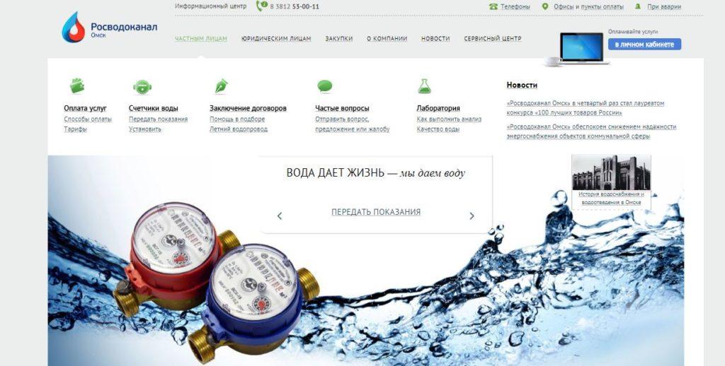 Официальный сайт ОмскВодоканал