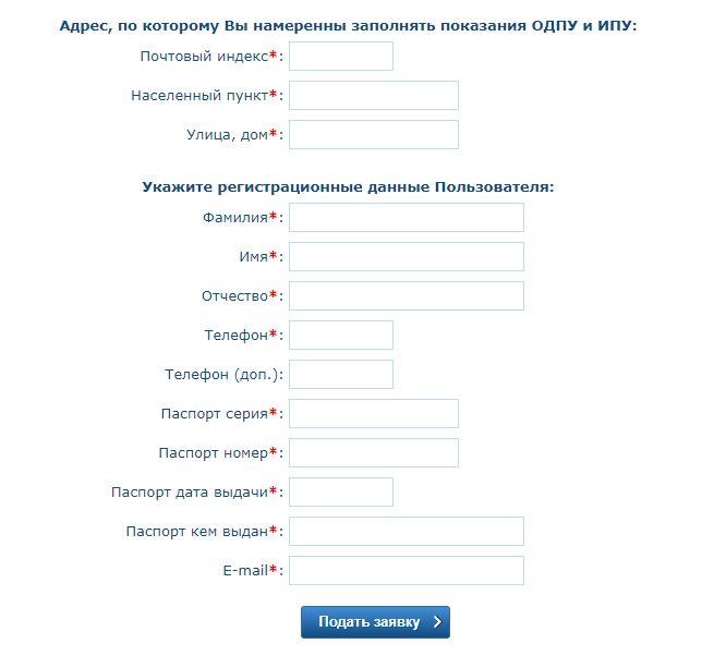 Регистрация старших по дому на ОмскВодоканал