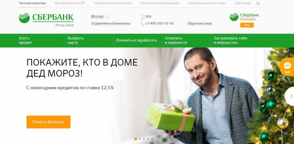 Официальный сайт Сбербанк