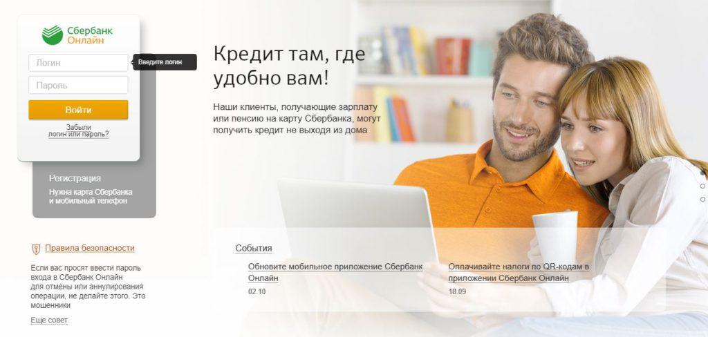 Вход в личный кабинет онлайн