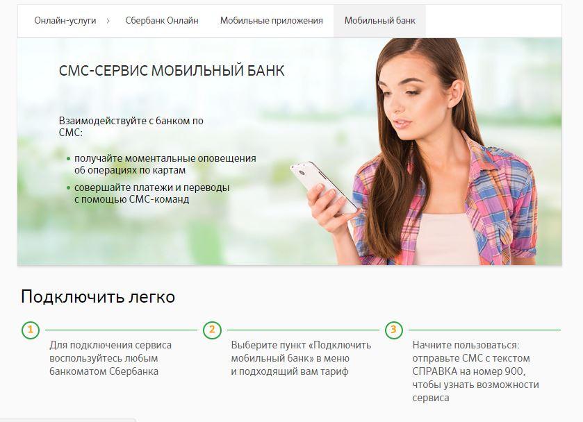 Сбербанк - Мобильный банк