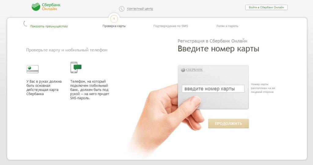 Сбербанк Онлайн - Регистрация