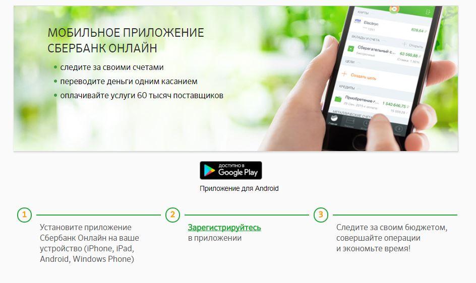Сбербанк Онлайн - Мобильное приложение