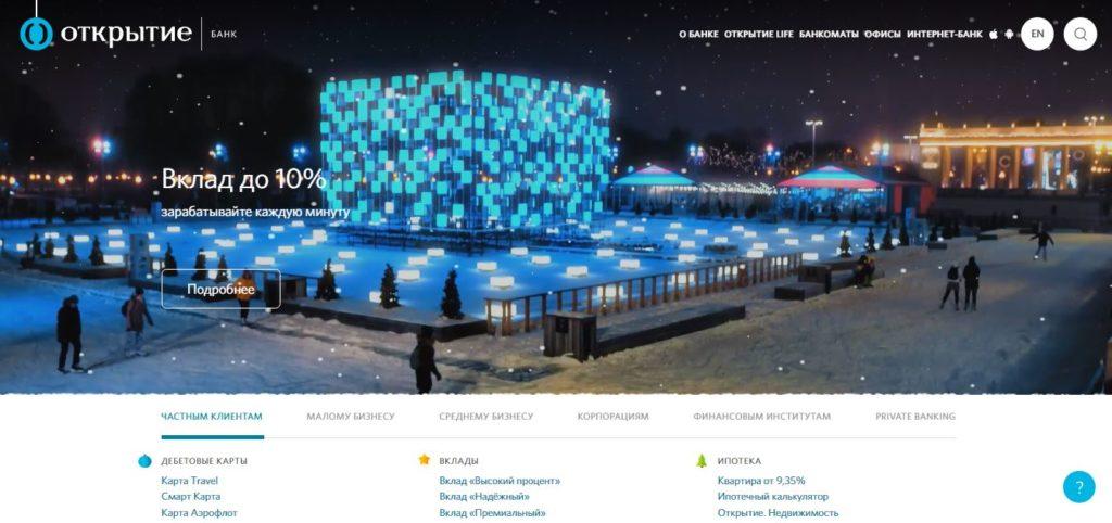 Официальный сайт Открытие банк