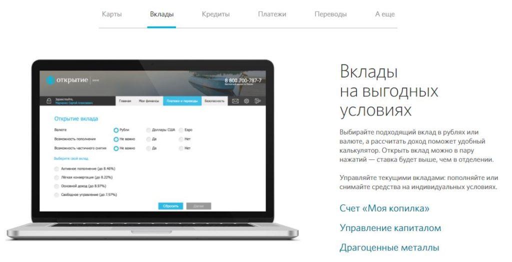 Личный кабинет - Вклады Открытие банк