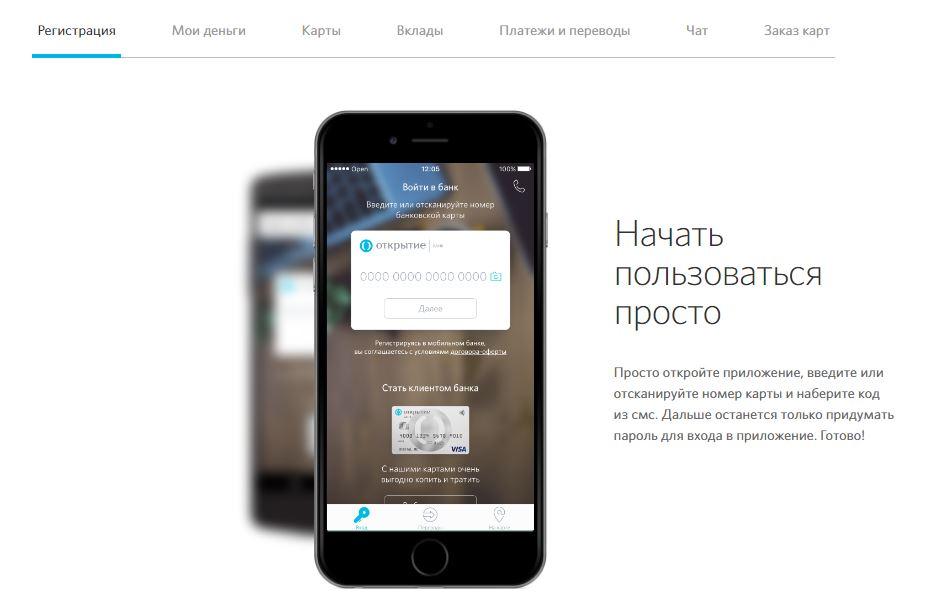 Мобильное приложение Открытие - Регистрация