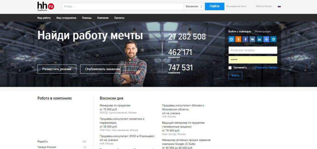 Официальный сайт рр hh ru