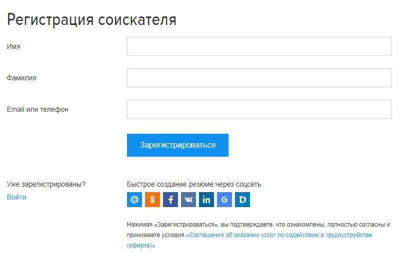рр hh ru - Регистрация соискателя