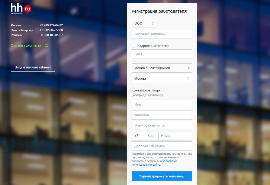 рр hh ru - Регистрация работодателя