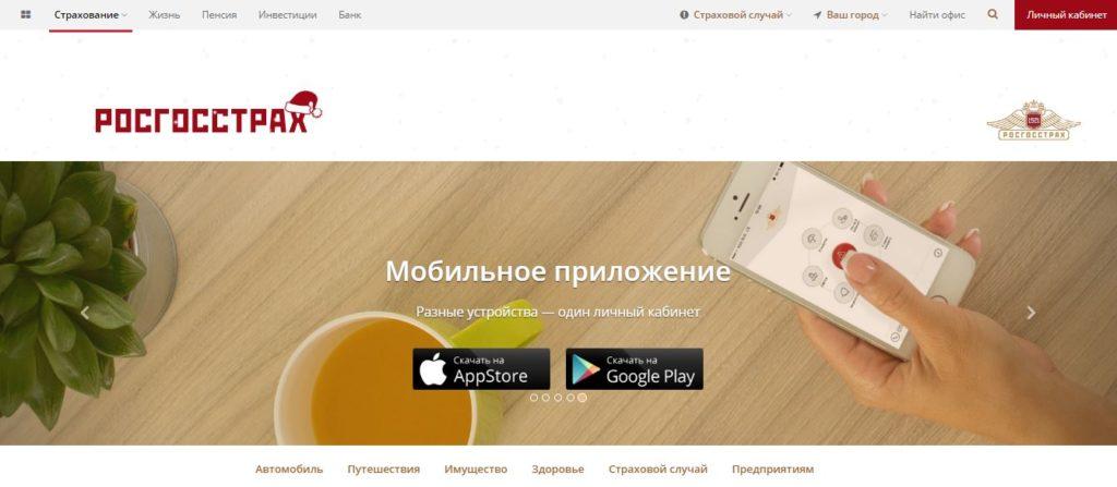Официальный сайт Росгосстрах