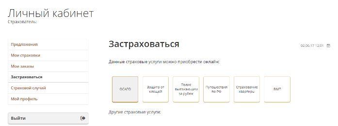 """Личный кабинет - Вкладка """"Застраховаться"""""""
