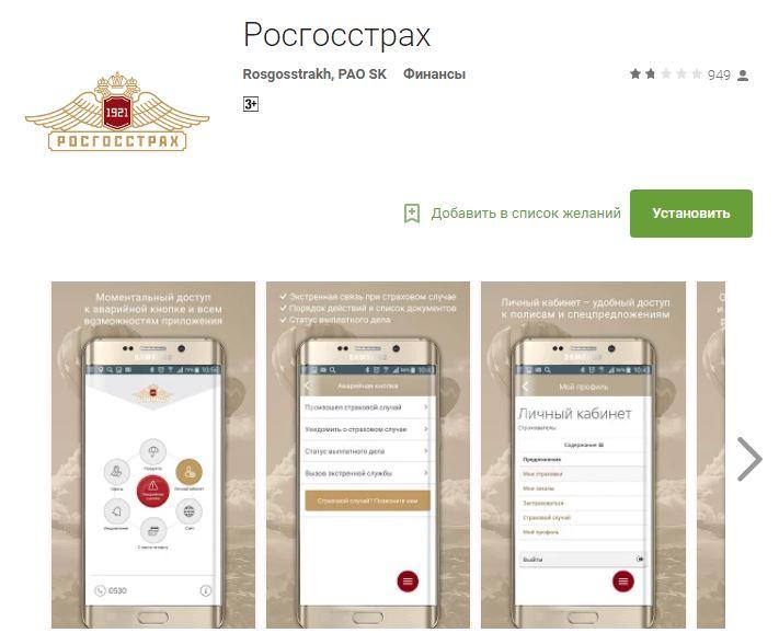 Мобильное приложениеРосгосстрах