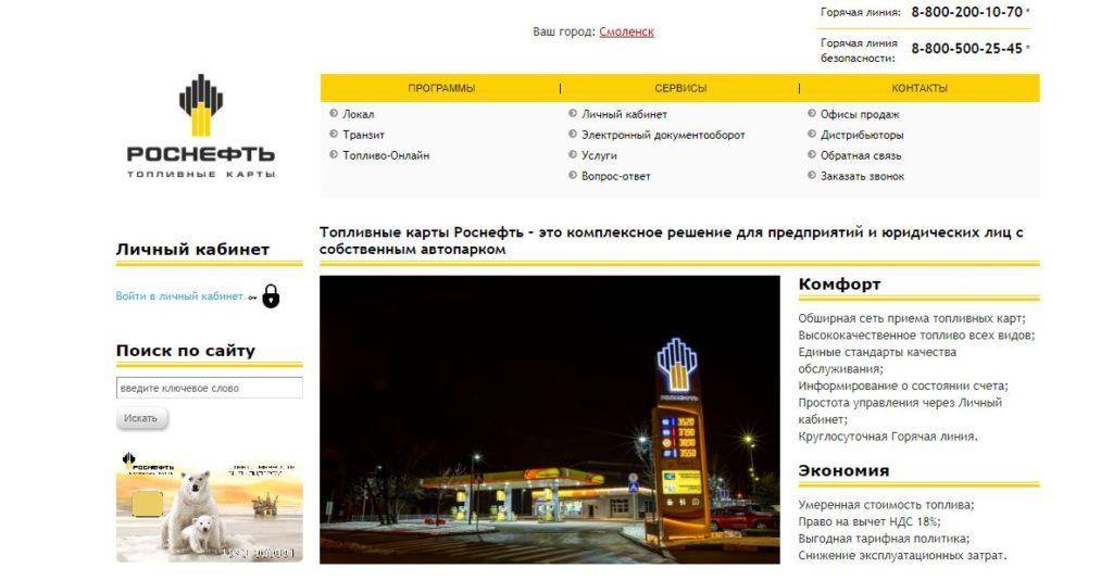 Официальный сайт РН Карт