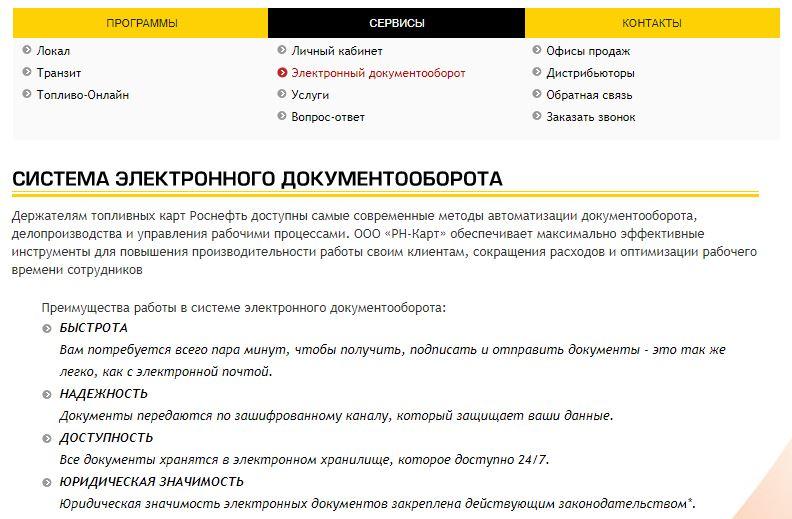 РН Карт - Электронный документооборот