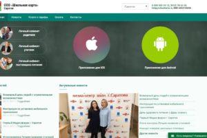 Официальный сайт Школьная карта Саратов