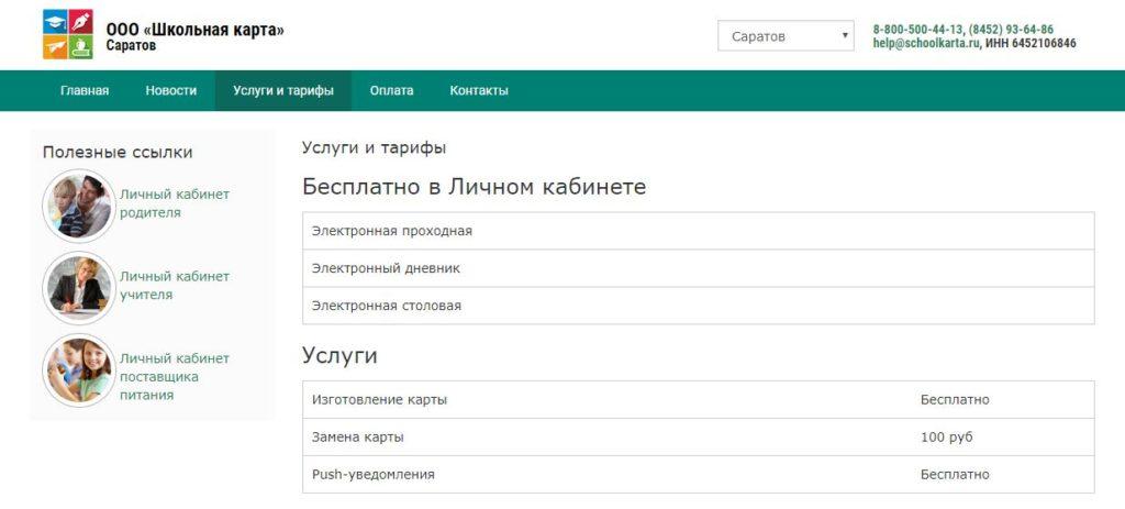 Школьная карта - Услуги и тарифы