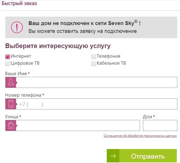 Севен Скай - Оформление заявки на подключение