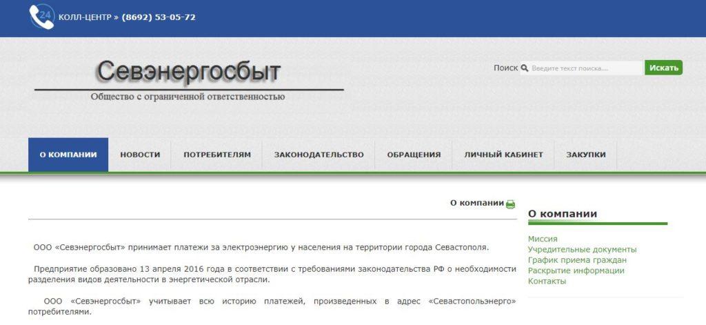 Официальный сайт Севэнергосбыт