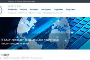 Официальный сайт ЮФУ