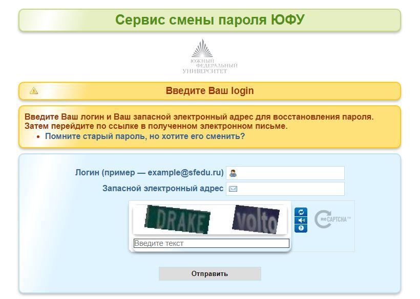 Восстановление пароля для входа в личный кабинет ЮФУ