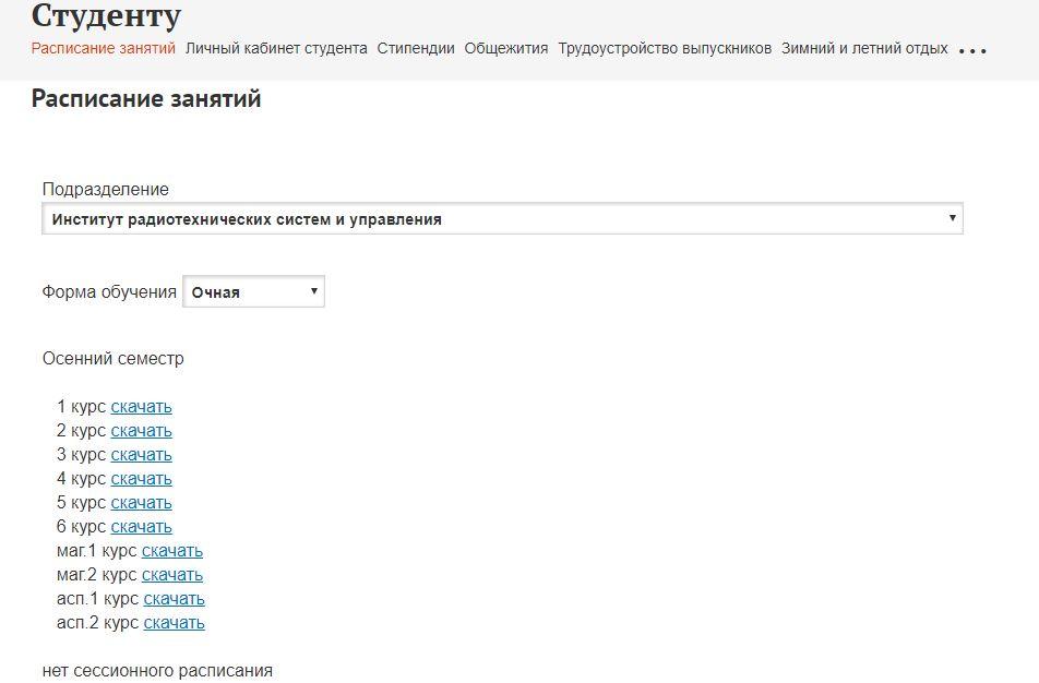 Официальный сайт ЮФУ - Расписание занятий