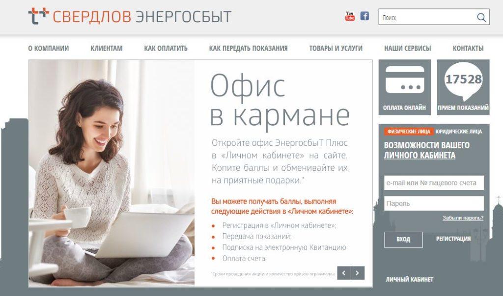 Официальный сайт Свердловэнергосбыт