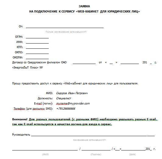 Заявка на подключение к Свердловэнергосбыт личному кабинету