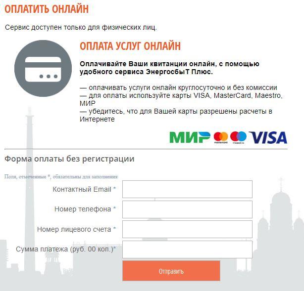 Свердловэнергосбыт - Оплата онлайн
